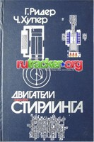 Двигатели Стирлинга / STIRLING ENGINES