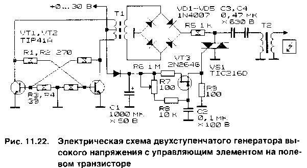 резонансный трансформатор